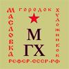 Изобразительное искусство советской эпохи. Масловка сегодня.